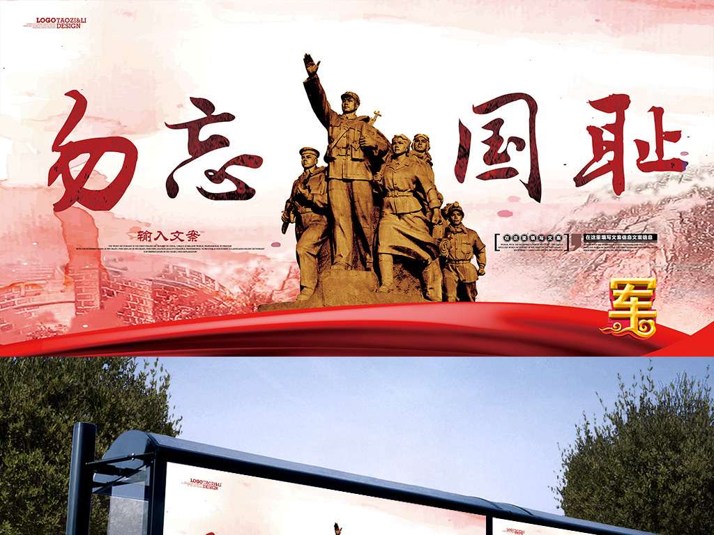 勿忘国耻南京大屠杀纪念日展板