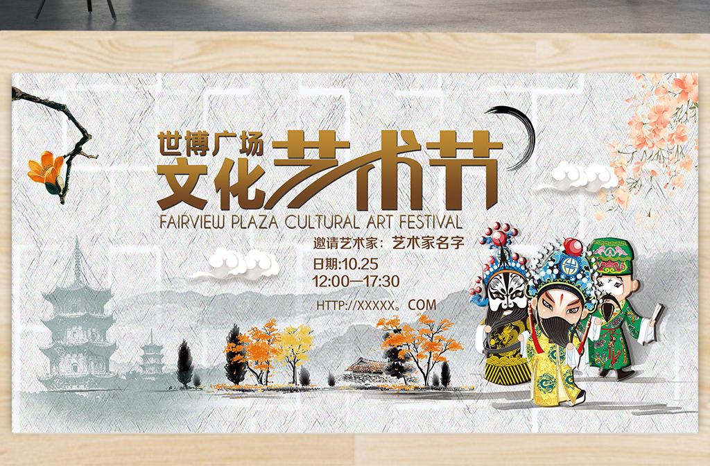 艺术节海报业主艺术节海报手绘校园艺术节
