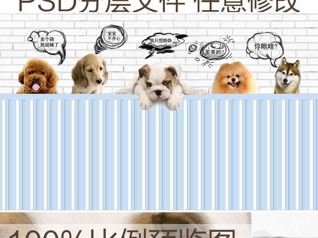 手绘地中海儿童房沙发现代简约90后卡通动画壁画壁纸墙纸狗狗狗小狗