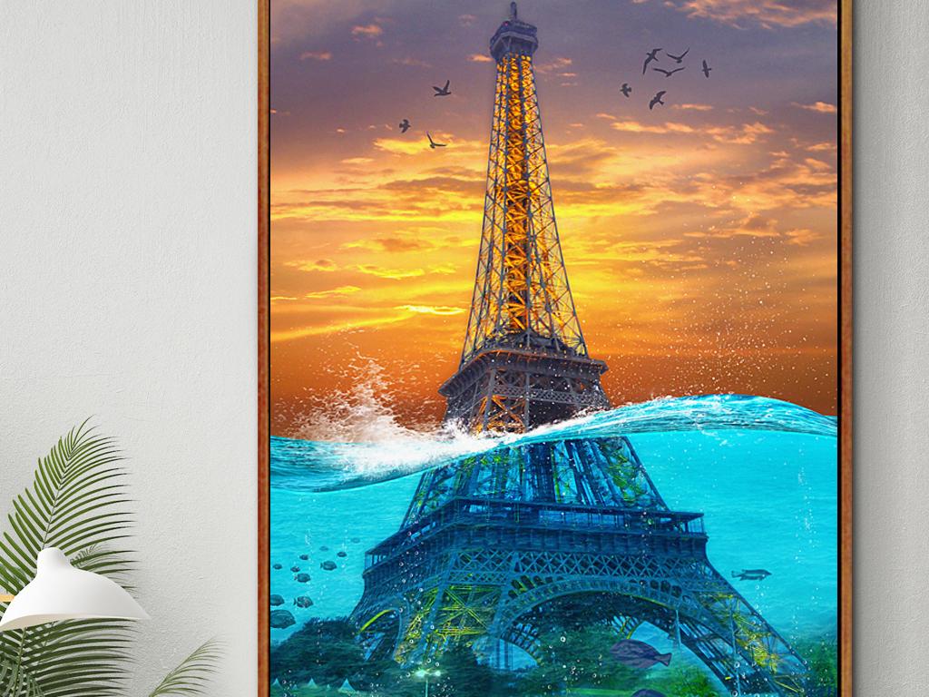 超现实主义埃菲尔铁塔装饰画无框画