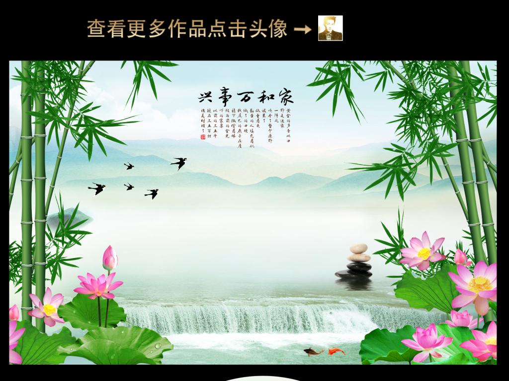 家和竹子山水情壁画背景墙