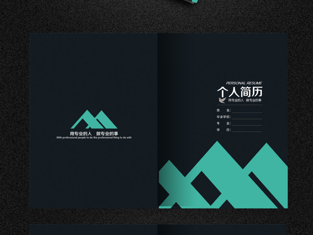 平面|广告设计 简历模版