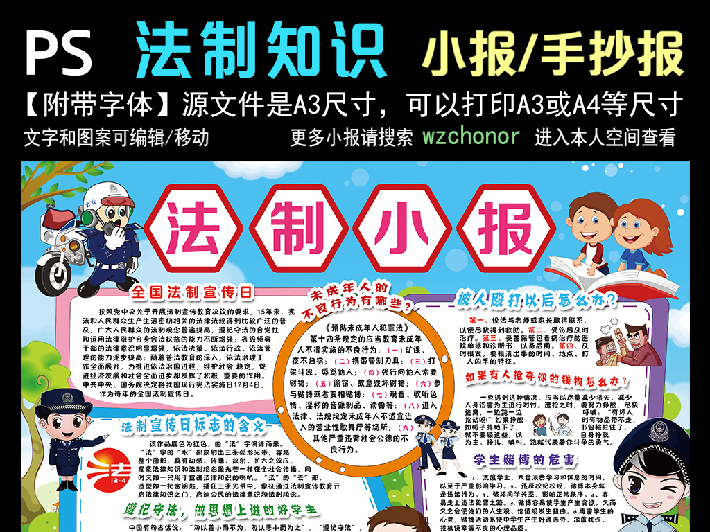 中学生法律常识小报-4宪法日初中生法律知识试题