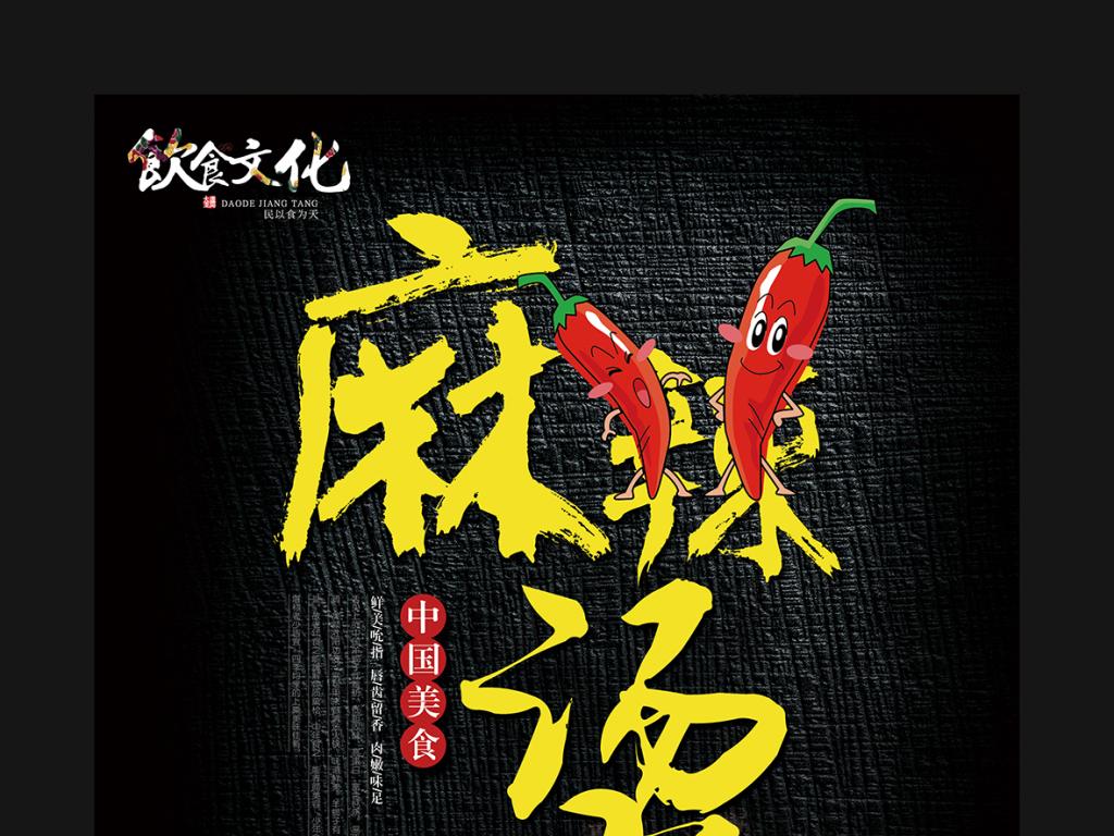 创意麻辣烫海报|美食海报设计