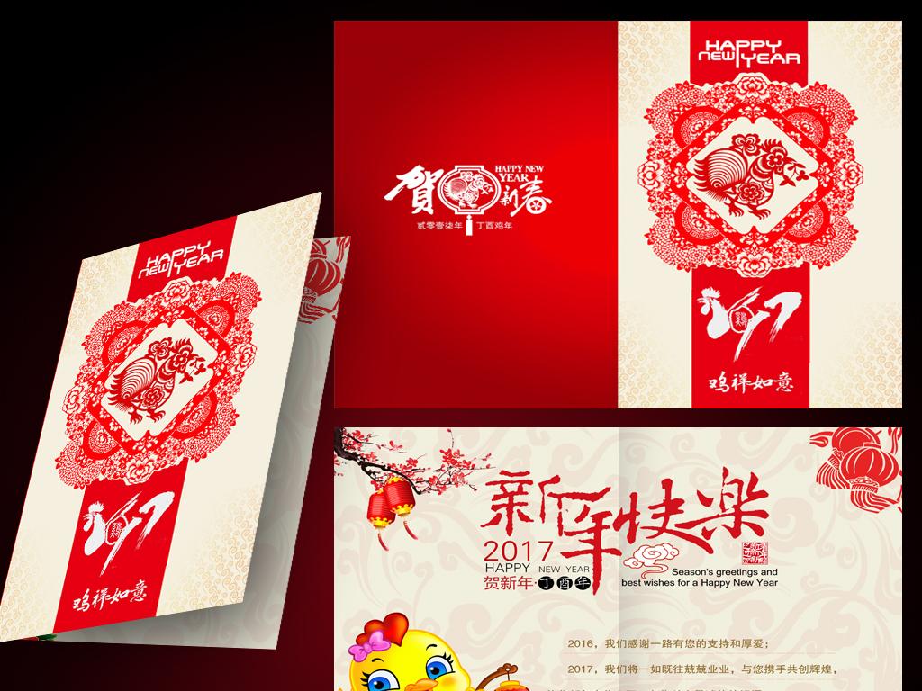 2017鸡年春节元旦贺卡设计