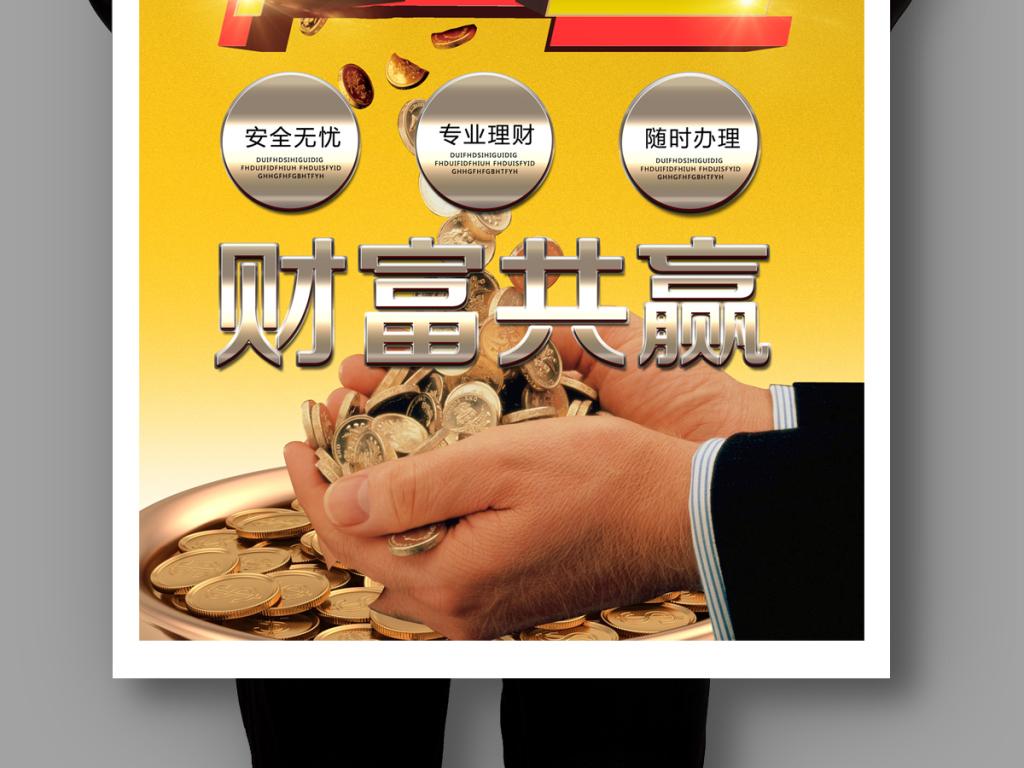 投资理财金融理财模板下载金融财富金融设计金融海报图片