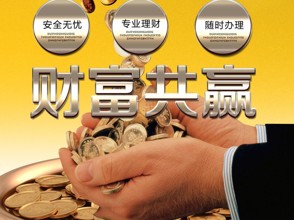 金融海报展板设计财富海报理财海报模板下载