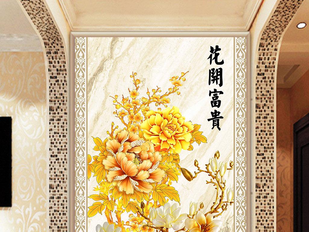 石纹花开富贵牡丹花玄关背景墙