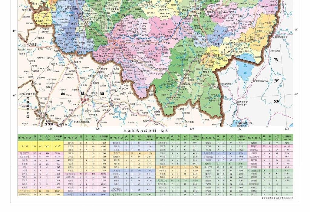 黑龙江省地图高清实用全图