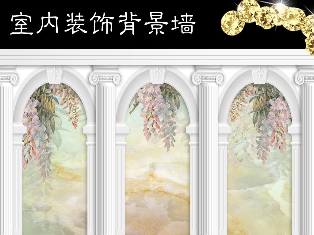 简约欧式紫藤花罗马柱3d背景墙