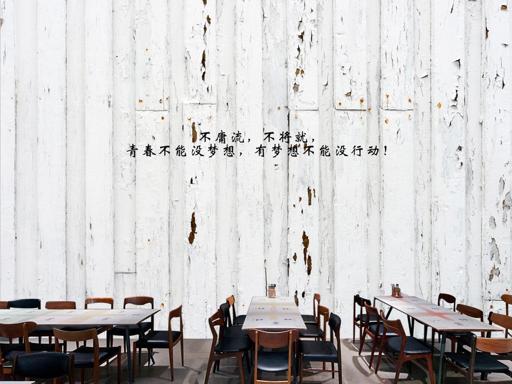 欧式复古青春梦想木板酒吧ktv背景墙