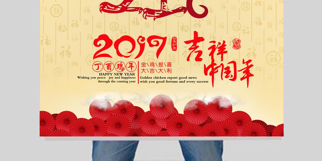 2017红色创意元素新年海报