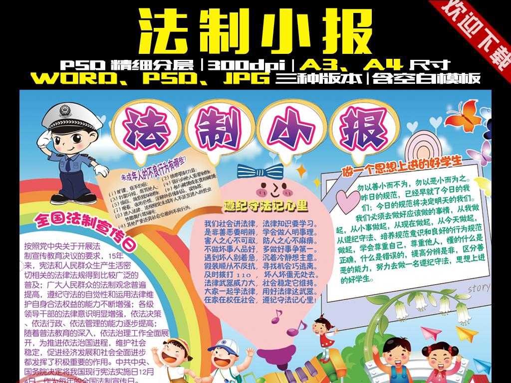 法制小报法律法规教育宪法宣传日安全手抄报图片