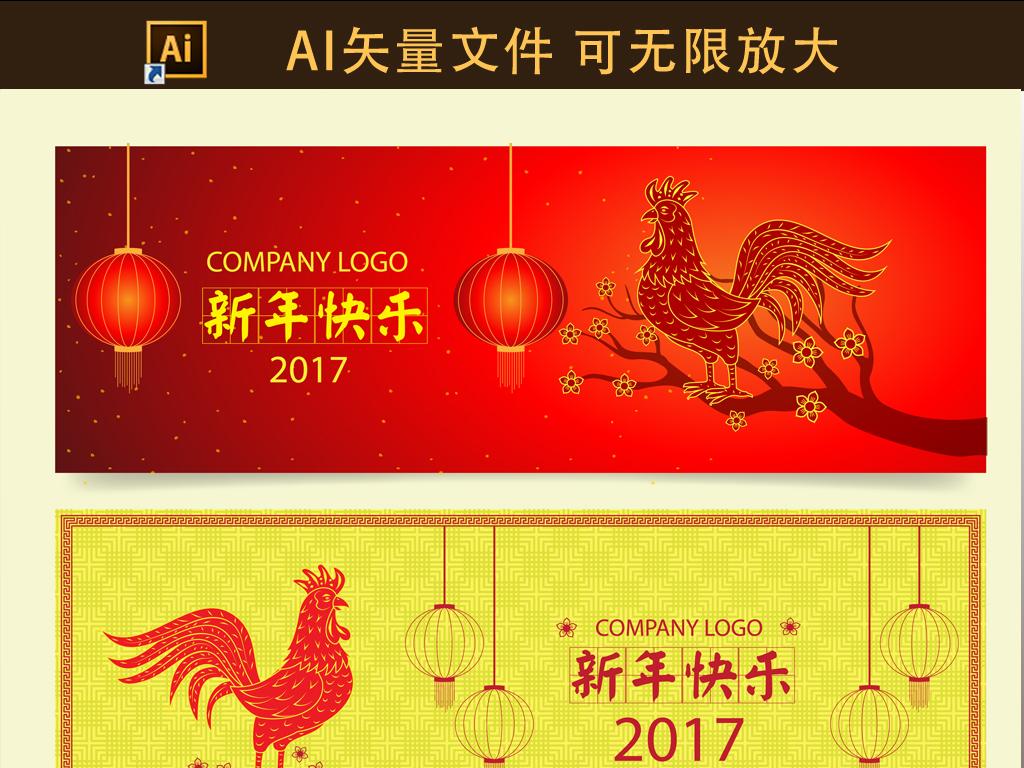 2017鸡年贺卡卡片设计