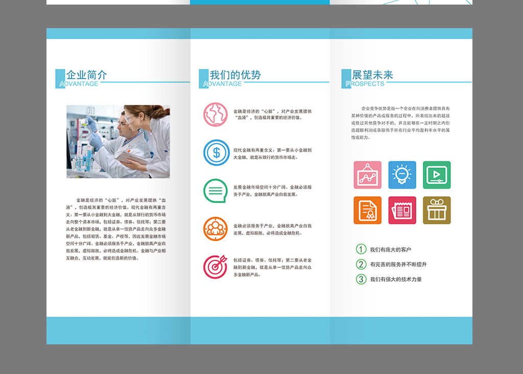 医疗科技产品三折页宣传页设计模板图片