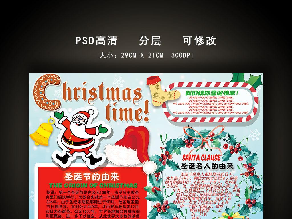 手抄报|小报 节日手抄报 其他 > 小学生幼儿园圣诞节英文小报  版权