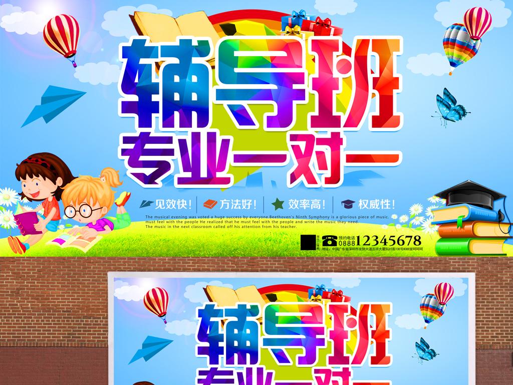 秋季招生pop海报手绘