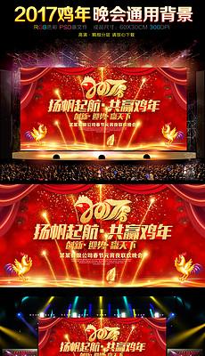 2017年会新年<strong>晚会</strong>舞台背景