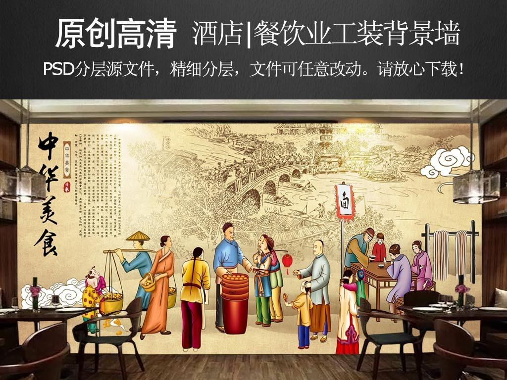 复古创意手绘壁画中华美食中式餐厅背景墙