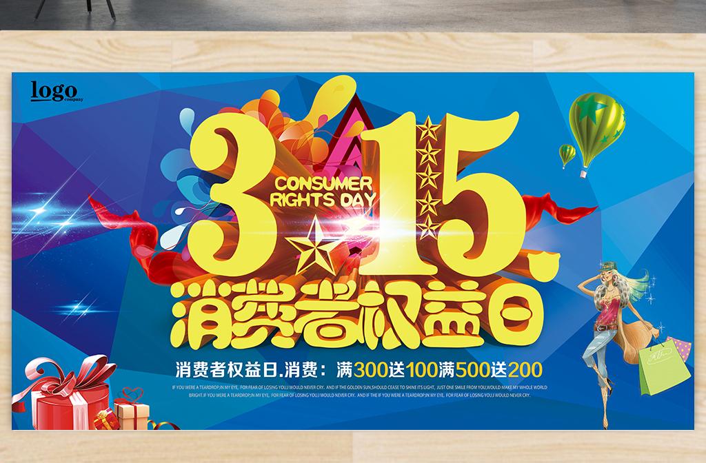 315促销活动宣传海报模板