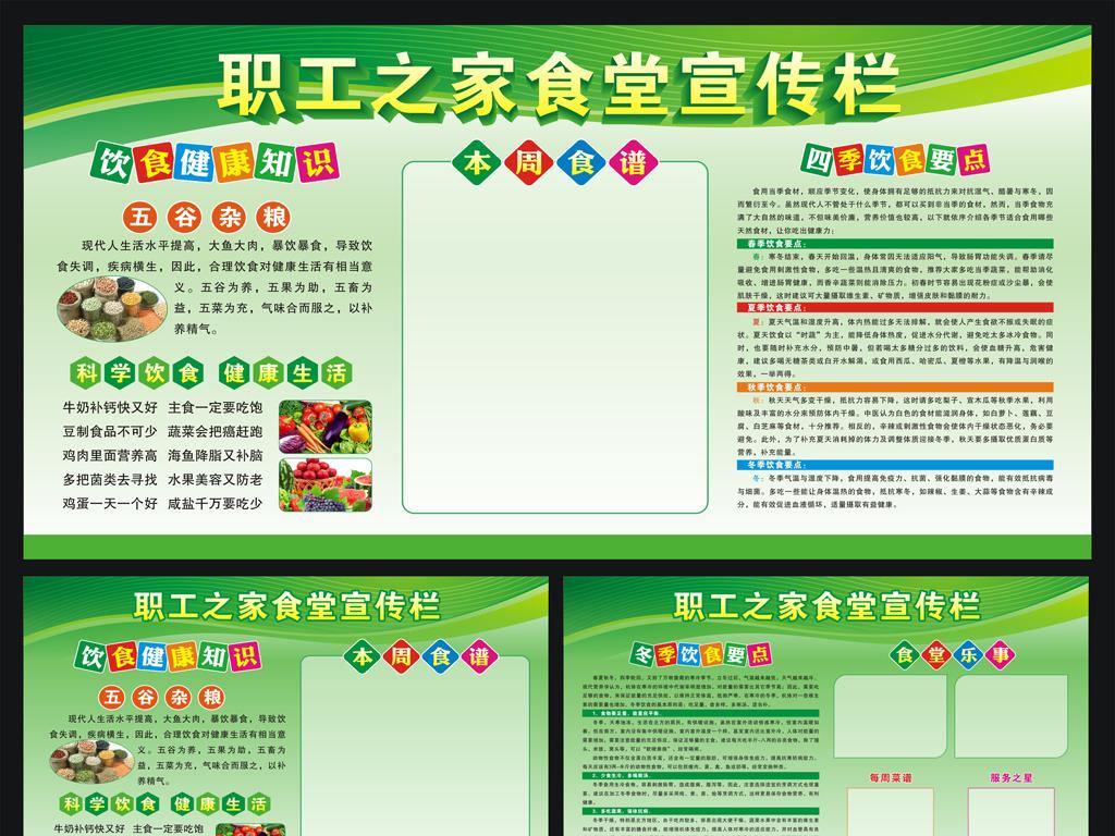 平面|广告设计 展板设计 其他展板设计 > 绿色健康职工之家饭堂板报