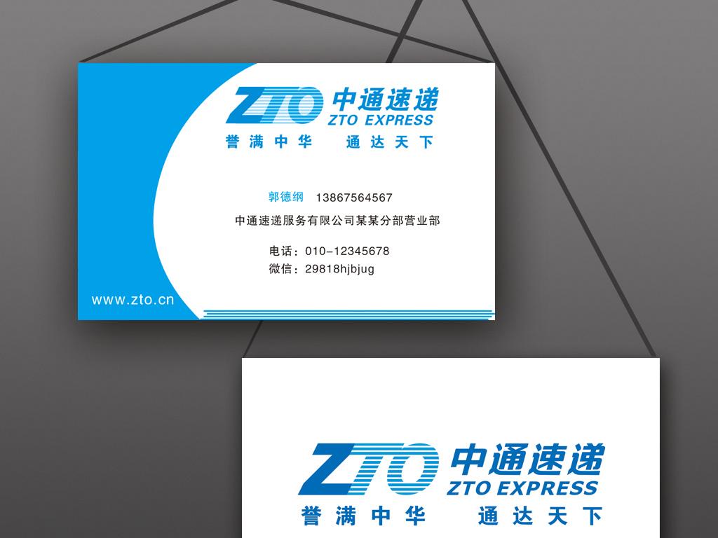 中通电动汽车logo
