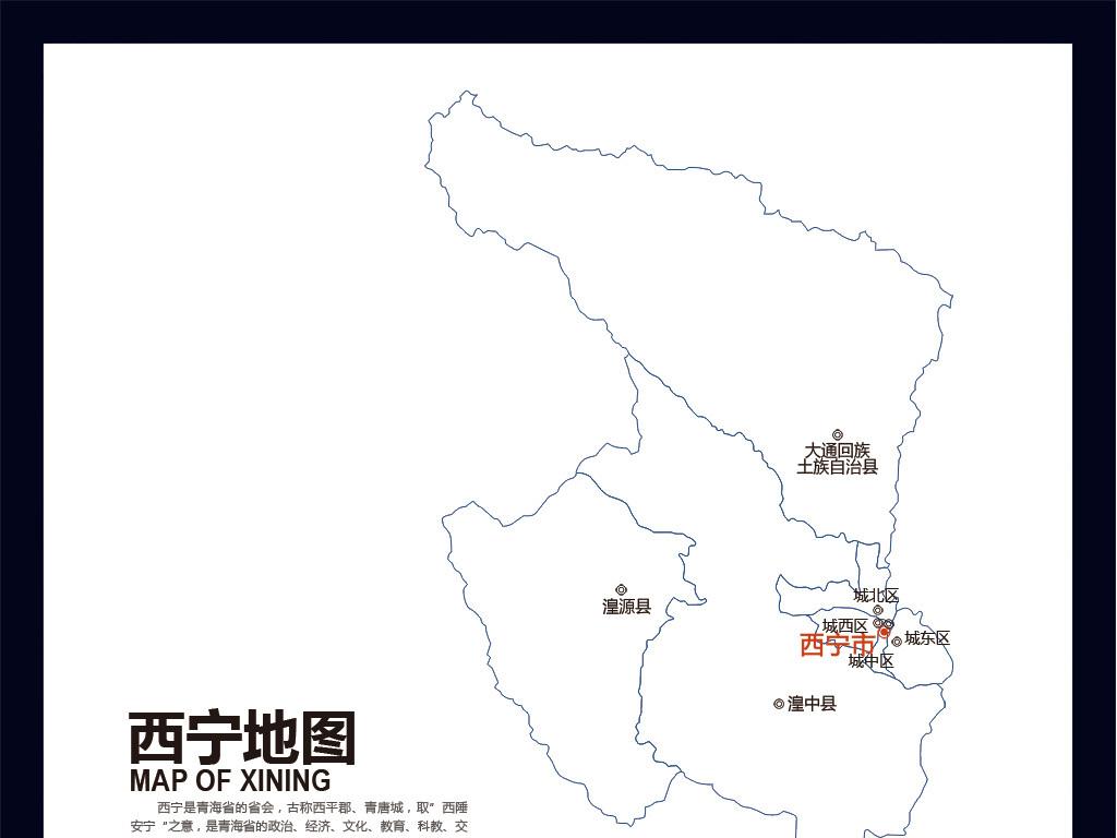 西宁地图(含矢量图)