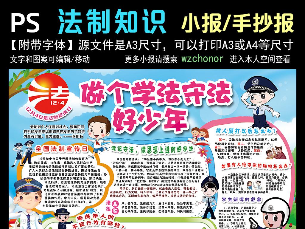 宣传日知识电子小报法律宪法手抄小报图片下载psd素材 交通安全手