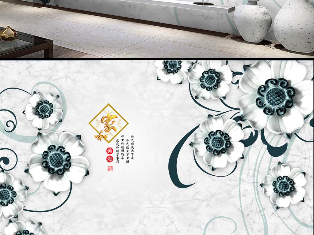 浮雕花朵花纹大理石纹电视背景墙