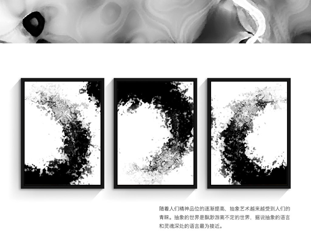 黑白手绘墨迹写意现代抽象新中式家居装饰画