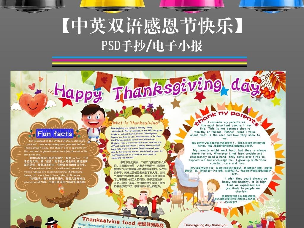 感恩节习俗趣闻英语双语手抄报小报图片下载psd素材 感恩节手抄报图片