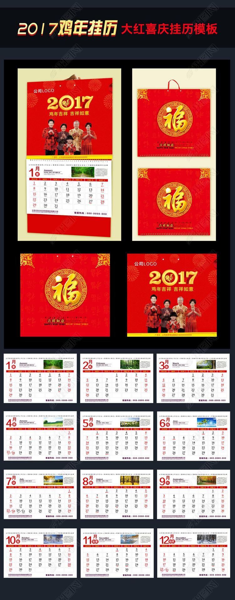 2017红色喜庆高档挂历模板