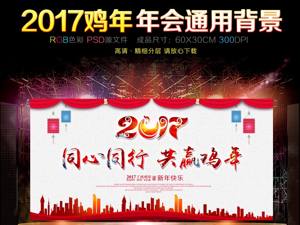 2017大气中国风新年会背景展板
