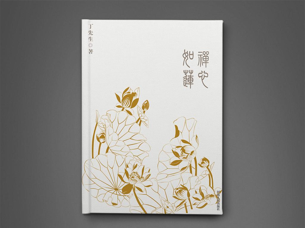莲花禅意书籍封面