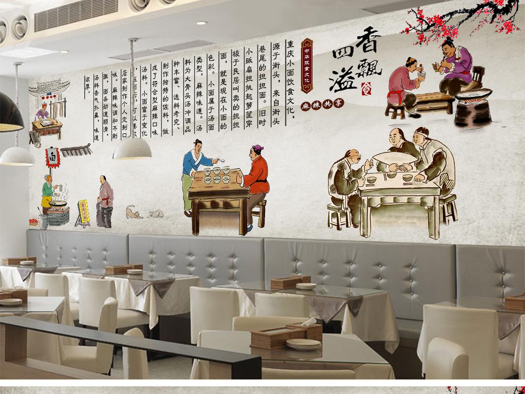 民族小吃biang人物手绘背景美食背景手绘人物面馆