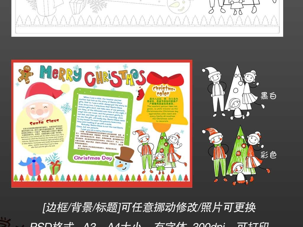 圣诞节英语黑白线描涂色手抄报小报
