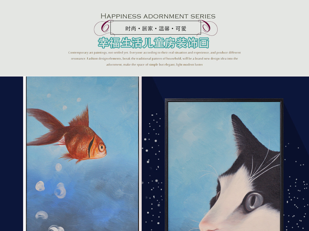 儿童房纯手绘油画装饰画小猫小鱼
