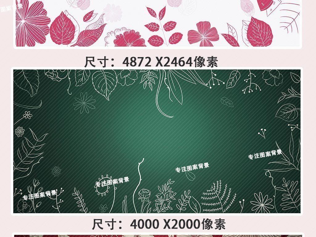 原创花朵边框手绘海报背景图案海报背景