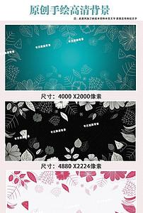 原创花朵边框手绘海报背景图案-QQA0EAE7E5设计师动态 图片上传收
