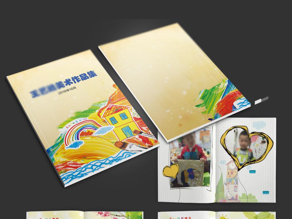 手绘作品集封面设计幼儿园美术设计儿童绘画美术优秀儿童美术作品集设