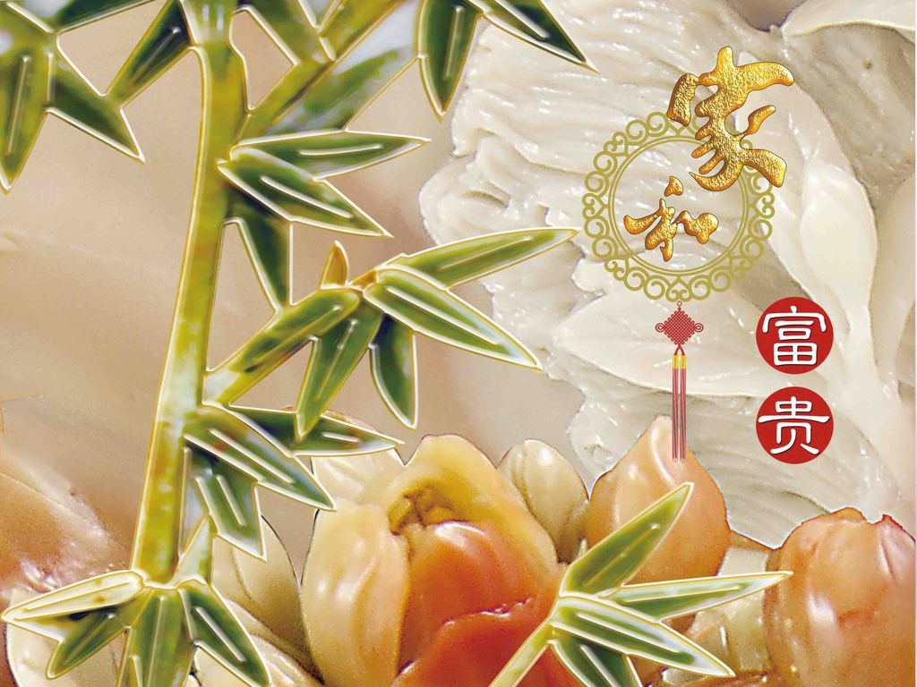 玉雕竹子牡丹孔雀家和富贵玄关图