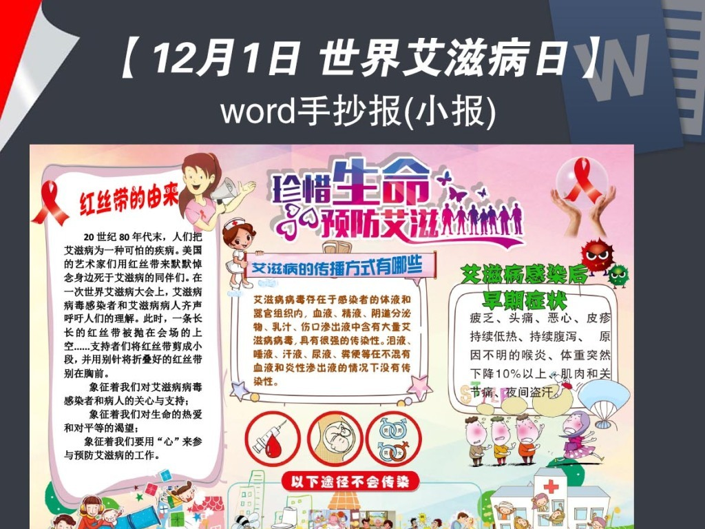 12月1日预防艾滋病健康知识手抄报小报图片下载doc素材 艾滋病宣传图片