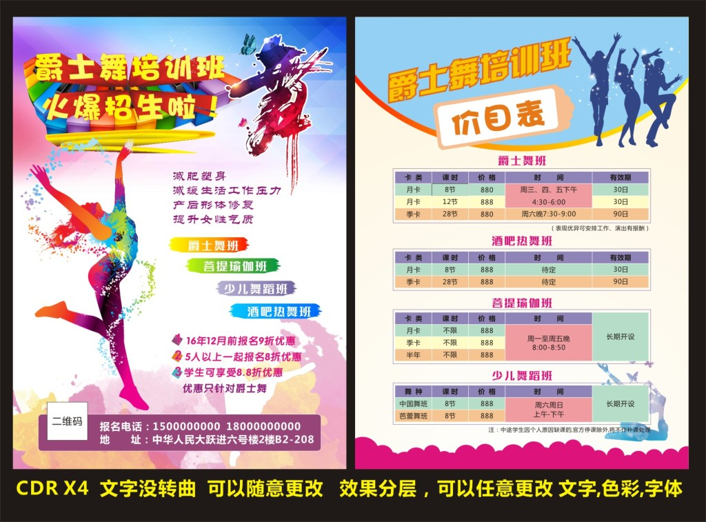 舞蹈培训班海报设计模板宣传单招生