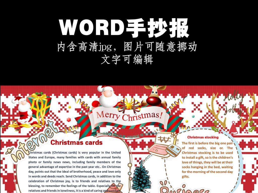 圣诞节英文电子小报