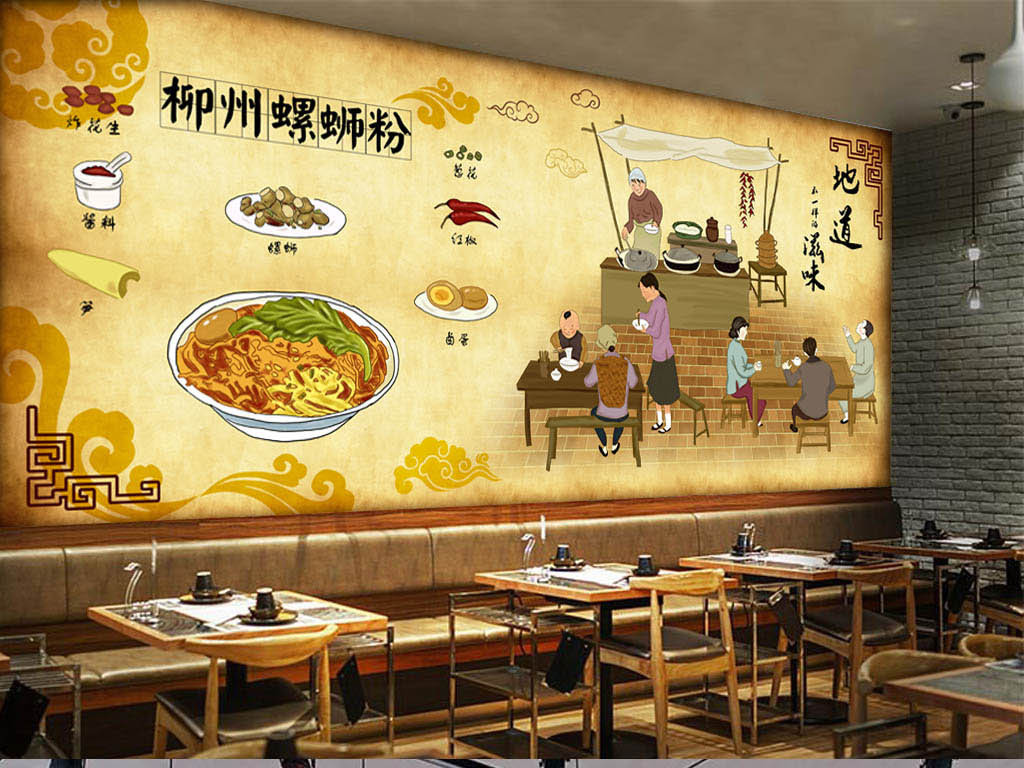 手绘特色美食餐馆背景墙