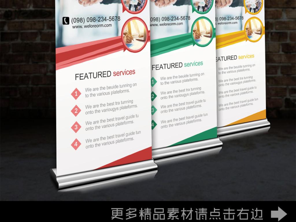 商务合作易拉宝x展架设计模板