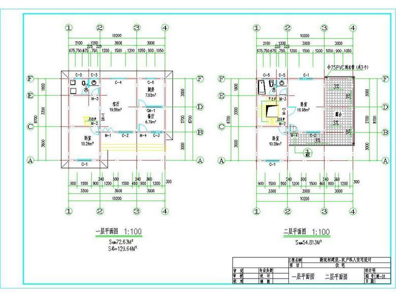 小户型农村拼式建房设计 平面图
