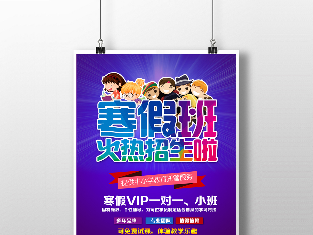 平面|广告设计 海报设计