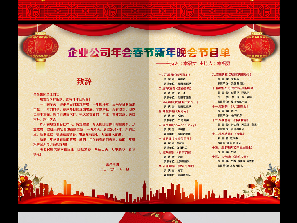 2017红色大气新年晚会节目单图片