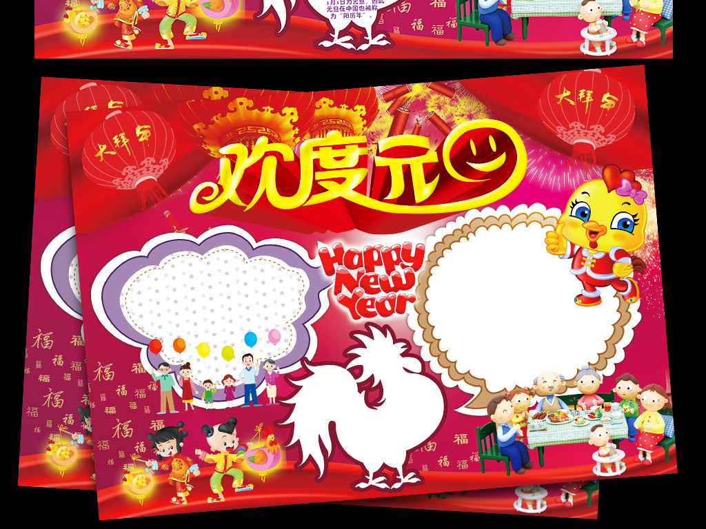 鸡年儿童新年贺卡制作图片大全